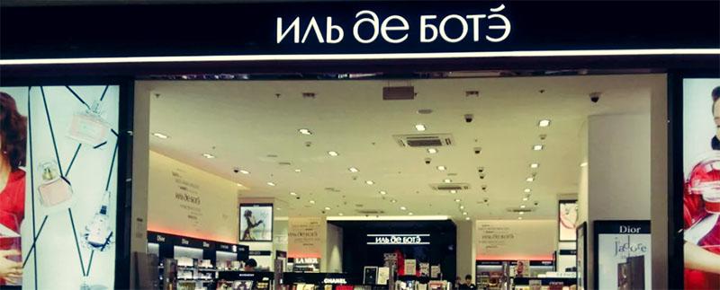 иль де ботэ интернет магазин парфюмерии